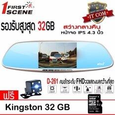 1 FIRSTSCENE D-261 กล้องติดรถยนต์แบบกระจกมองหลังพร้อมกล้องติดท้ายรถ FHD1080P 170ºG-sensor จอ4.3นิ้ว IPS + Kingston 32G