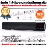 ส่วนลด สินค้า ของแท้ประกันศูนย์ อันดับ 1 ที่สุดแห่งขุมพลังเสียง ลำโพงบลูทูธ Newgen 3 Bluetooth Speaker Charge Sound Bar สีดำเมทาลิกสุดหรู จะใช้เป็นลำโพงแบบพกพาหรือวางคู่ชุดโฮมเธียเตอร์ ให้ห้องคุณดูหรูหราขึ้นอีกระดับ อ่านรีวิวจากผู้ซื้อจริงได้