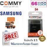 ส่วนลด สินค้า แบตเตอรี่ซัมซุงประกัน 1 ปี Samsung Battery Commy Galaxy S4 I9500