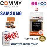 ราคา แบตเตอรี่ซัมซุง รับประกัน 1 ปี Samsung Battery Galaxy J2 Commy เป็นต้นฉบับ