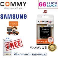 ราคา แบตเตอรี่ซัมซุง รับประกัน 1 ปี Samsung Battery Galaxy J2 ถูก