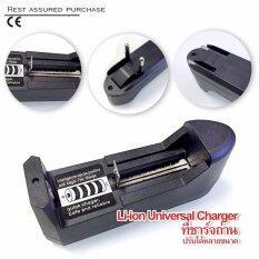 1-Slot 18650 / 18500 / 14500 / 14505 / 16340 / 100V-220V 3.7V Li-ion Universal Charger for Rechargeable Li-ion Battery รุ่น BC-1 ที่ชาร์จถ่าน ที่ชาร์จแบตเตอรี่ อเนกประสงค์ อุปกรณ์ชาร์จ รองรับหลายขนาด ขาปลั๊ก พักเก็บได้ สีดำ