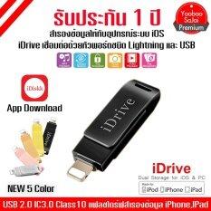 (ของแท้เต็ม100%) Idrive Idiskk Pro 16gb Lx-811 (ดำ) Usb 2.0 Ic3.0 Class10 แฟลชไดร์ฟสำรองข้อมูล Iphone,ipad.