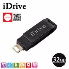 (ของแท้ 100% รองรับทุก iOS) iDrive iDiskk Pro USB 2.0 32GB แฟลชไดร์ฟสำรองข้อมูล iPhone,IPad แบบหมุน