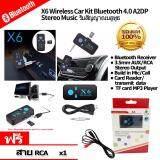 โปรโมชั่น ของแท้100 Wireless Car Kit X6 รับสัญญาณบลูทูธ Bluetooth 4 A2Dp Stereo Music 3 5Mm Aux Rca Audio Stereo Music For Car Home Stereo System Bluetooth 4 A2Dp Build In Mic Noise Cancelling Support Tf Card แถมสาย Rca 1