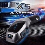 ราคา ของแท้100 X5 Wireless Bluetooth Car Charger Kit เครื่องเล่นเพลง ชาร์จแบตมือถือในรถยนต์ บลูทูธติดรถยนต์ เขื่อมต่อมือถือกับรถยนต์ ที่สุด