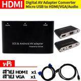ทบทวน 1080P Digital Av Adapter ตัวแปลงสัญญาณ Usb To Hdmi Tv Vga Projector Audio Converter For Iphone 7 6S Plus Ipad Samsung Galaxy S8 S7 Ios Android แถมสายHdmi To Hdmi 1เส้น มูลค่า199 สายVga To Vga 1เส้น มูลค่า199 Ezcast