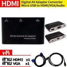 ราคา 1080P Digital Av Adapter ตัวแปลงสัญญาณ Usb To Hdmi Tv Vga Projector Audio Converter For Iphone 7 6S Plus Ipad Samsung Galaxy S8 S7 Ios Android แถมสายHdmi To Hdmi 1เส้น มูลค่า199 สายVga To Vga 1เส้น มูลค่า199 Ezcast