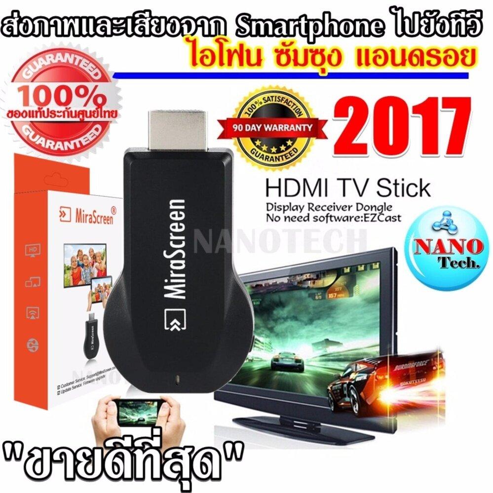 การส่งเสริม 1080p Mirascreen OTA TV Stick HDMI Dongle Wifi