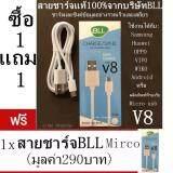 ราคา ซื้อ1แถม1 สุดคุ้ม สายชาร์จแท้bll Micro Usb Fast Charging Cable ใช้ได้กับ Samsung Huawei Oppo Vivo Android And More Bll Original Dada Cable V8 Charge Sync Bll เป็นต้นฉบับ