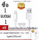 ราคา ซื้อ1แถม1 สายชาร์จแท้จากบริษัทซัมย่า รุ่น Hanashi ใช้สำหรับ Iphone Ios ทุกรุ่น ชาร์จไฟเร็ว ซิงค์ข้อมูลอย่างเสถียร Lightning To Usb Cable For Ios I Phone 5 5S Se Iphone6 6S 6Plus I Phone 7 7Plus And More Samya Dada Cable Fast Charging Charger เป็นต้นฉบับ Hanashi