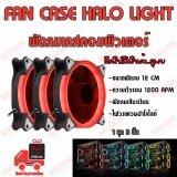 ราคา พัดมระบายความร้อนเคสคอมพิวเตอร์ ขนาด 12 Cm พร้อมไฟเรืองแสง Fan Case Computer Halo Light สีแดง 3ชิ้น ที่สุด