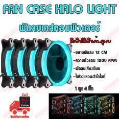 พัดมระบายความร้อนเคสคอมพิวเตอร์ ขนาด 12 Cm พร้อมไฟเรืองแสง Fan Case Computer Halo Light สีฟ้า 4ชิ้น