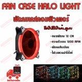 ราคา พัดมระบายความร้อนเคสคอมพิวเตอร์ ขนาด 12 Cm พร้อมไฟเรืองแสง Fan Case Computer Halo Light สีแดง Itworksystem ใหม่