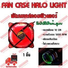 ไฟกลาง พัดลมระบายความร้อมคอมพิวเตอร์ตั้งโต๊ะ แบบมีไฟ ขนาด 12 เซนติเมตร Fan Case Halo Light 12 CM 1 ชิ้น สีแดง