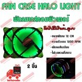 ทบทวน ไฟกลาง พัดลมระบายความร้อมคอมพิวเตอร์ตั้งโต๊ะ แบบมีไฟ ขนาด 12 เซนติเมตร Fan Case Halo Light 12 Cm 2 ชิ้น สีเขียว