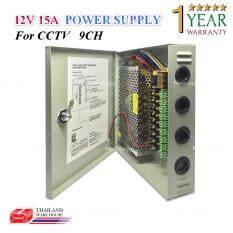 ราคา ตู้จ่ายไฟ 12 V 15A Power Supply Cctv Box12V 15A For Security Cameras With 9Ch Fuse สำหรับกล้องวงจรปิด 9ตัว ใหม่