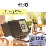 โปรโมชั่น 12 5 นิ้ว Teebangjor Privacy Filter Screen Protector For Laptop Notebook 12 5 Inch Widescreen 16 9 27 5 X 15 5 Cm ที่บังจอ แผ่นจอกรองแสงกันการแอบมอง Teebangjor ใหม่ล่าสุด