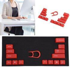 ส่วนลด 14 Key Caps Abs Mechanical Keyboards Keycap With Key Cap Puller Remover Red Intl