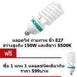 หลอดไฟ ไฟ สตู ไฟถ่ายสินค้า สว่างถึง 150 W แสงสีขาว 5500 K ซืื้อ 1 แถม 1 Thailand
