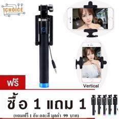 1choice ไม้เซลฟี่สีดำพร้อมตัวกดถ่ายรูปในตัว Monopod Selfie Stick (ซื้อ 1 แถม 1).