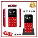 ซื้อ โทรศัพท์มือถือปุ่มกด จอ 2 นิ้ว ทน ถึก ปุ่มใหญ่ รุ่น 112 สีแดง มีแท่นชาร์จ มือถือราคาถูก ออนไลน์ Thailand