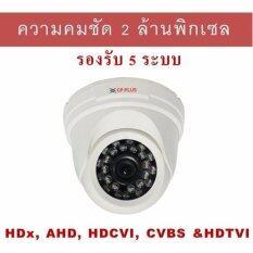 กล้องโดม ความละเอียด 2 ล้านพิกเซล รองรับ 5 ระบบ HDx, AHD, HDCVI, CVBS และ HDTVI