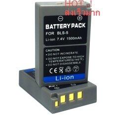 (แพ็คคู่2ชิ้น) แบตเตอรี่กล้อง รหัสแบต BLS-5,BLS5 1500mAh แบตกล้องโอลิมพัส Olympus for Olympus PEN E-PL2, E-PL5, E-PL6, E-PL7, E-PL8, E-PM2 Olympus Stylus 1, 1s, Olympus OM-D E-M10, E-M10 II, Replacement Battery for Olympus(Black)BY OK999 SHOP