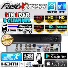 2 in 1 Full HD 8CH DVR  เครื่องบันทึกภาพ สำหรับ กล้องวงจรปิด IP / Analog Kit Set 720p / 960p / 1080p / Analog Digital Video Recorder + ฟรีอะแดปเตอร์
