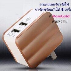 หัวชาร์จเร็ว 2 พอร์ต สี Rose Gold ที่ชาร์จแบตโทรศัพท์ ที่ชาร์จแบตIphone ที่ชาร์จแบตไร้สาย ใน กรุงเทพมหานคร
