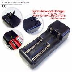 2-Slot 18650 / 18500 / 14500 / 14505 / 16340 / 100V-220V 3.7V Li-ion Universal Charger for Rechargeable Li-ion Battery รุ่น BC-2 ที่ชาร์จถ่าน ที่ชาร์จแบตเตอรี่ อเนกประสงค์ อุปกรณ์ชาร์จ รองรับหลายขนาด ขาปลั๊ก พักเก็บได้ สีดำ