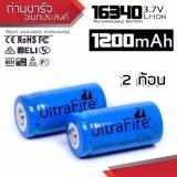 ซื้อ 2 ก้อน Ultrafire 1200 Mah 3 7V 16340 Cr123A Lc16340 Lithium Battery Rechargeable Li Ion Battery ถ่านชาร์จ ถ่านไฟฉาย แบตเตอรี่ไฟฉาย แบตเตอรี่ อเนกประสงค์ สำหรับ ไฟฉาย อุปกรณ์รักษาความปลอดภัย อุปกรณ์ทางการแพทย์ม ของเล่น Blue ใหม่