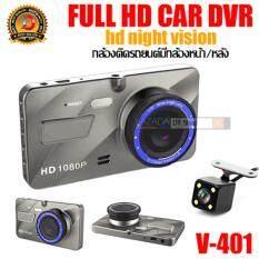 กล้องติดรถยนต์ มี 2กล้องหน้า/หลัง รุ่น V-401