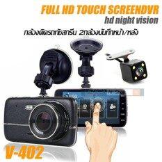 กล้องติดรถทัชสกรีนมี 2กล้องบันทึกหน้า/หลัง รุ่นVR-V402