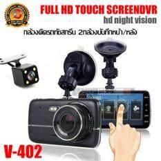 กล้องติดรถทัชสกรีน 2กล้องบันทึกหน้า/หลัง รุ่นVR-V402