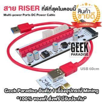 ใหม่ล่าสุด 2018! เสถียรสุด ใช้งานได้ดีที่สุด สายไรเซอร์ Riser Card สำหรับเหมือง Crypto Riser Card bitcoin btc Riser 1-16x สาย Riser ต่อการ์ดจอ เพิ่ม PCI-E Express 1x to 16x USB 3.0 USB3.0 PCIE 1X to 16X Graphics Card Extension Cable