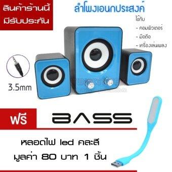 ลำโพง ยูเอสบี 2.1 แชลเนล เบสหนัก USB Specker 2.1 channel Super Bass (สีฟ้า) พร้อม ไฟ LED แบบ Usb คล่ะสี 1 ชิ้น