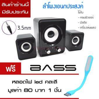 ลำโพง ยูเอสบี 2.1 แชลเนล เบสหนัก USB Specker 2.1 channel Super Bass (สีดำ) พร้อม ไฟ LED แบบ Usb คล่ะสี 1 ชิ้น