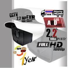 กล้องวงจรปิดทรงกะบอก 2.2 MP New Model 2018 Full HD 1080p กล้องระบบ AHD New Sensorchip เลนส์  4mm