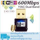 ขาย เสาอากาศมินิการ์ดเครือข่ายคู่วง2 4 5 8กิกะเฮิร์ตซ์ Ac Wifi 600 Mbps Usb Wifi รับ 802 11A B G N C ออนไลน์ กรุงเทพมหานคร