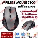 ราคา ราคาถูกที่สุด เมาส์ไร้สาย 2 4Ghz ดีไซด์เข้ากับรูปมือ แบบ 6 ปุ่ม ปรับความไวด้วยปุ่ม Dpi Wireless Mouse Best Design For Hand