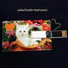 แฟลชไดรฟ์แบบการ์ดรูปน้องแมวน่ารัก ขนาด 4gb สามารถเขียนคำอวยพรบนการ์ดได้.