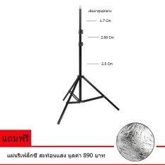 ขาตั้ง Light stand,flash stand ขาตั้งแฟลช ขาตั้งไฟ LED สูง 2.6M (สีดำ) แถมฟรี แผ่นรีเฟล็กซ์สะท้อนแสง มูลค่า 890 บาท