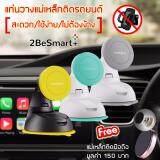 ซื้อ 2Besmart ที่วางโทรศัพท์ในรถ ที่ยึดโทรศัพท์ในรถ แท่นวางโทรศัพท์ในรถ ที่วางโทรศัพท์มือถือในรถยนต์ แม่เหล็ก Car Holder ถูก ใน กรุงเทพมหานคร
