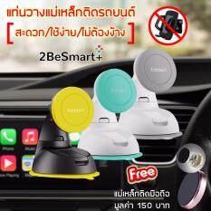 ซื้อ 2Besmart ที่วางโทรศัพท์ในรถ ที่ยึดโทรศัพท์ในรถ แท่นวางโทรศัพท์ในรถ ที่วางโทรศัพท์มือถือในรถยนต์ แม่เหล็ก Car Holder ใน กรุงเทพมหานคร