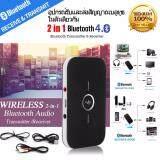โปรโมชั่น 2In1 Audio Bluetooth Receiver Transmitter For Sound System Receptor Bluetooth Audio Receiver Sender Bluetooth Music Sender B6 กรุงเทพมหานคร