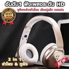 ขาย 2In1Hd Sound ขายดีอันดับ1 เบสแน่น เสียงนุ่มลึกลำโพงบลูทูธ และหูฟังบลูทูธWemartbluetooth Speaker Charge Wirelessจะใช้เป็นลำโพงเสียงดัง หรือฟังแบบหูฟังครอบหู กันเสียงรอบข้างรบกวน Bluetoothสามารถต่อด้วยระบบ Nfc สีโกลด์เรียบหรู ออนไลน์ กรุงเทพมหานคร