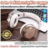 ซื้อ 2In1 Hi End ลำโพงบลูทูธ หูฟังบลูทูธ ขายดีอันดับ 1 ปรับเสียงออโต้ เบสแน่น Bluetooth Speaker Charge Wireless จะใช้เป็นลำโพงปาร์ตี้ เสียงดัง หรือฟังแบบหูฟังครอบหูกันเสียงรอบข้างรบกวน ฟังรายละเอียดเพลงชัดเพราะกว่าเดิม มีระบบ Nfc คลิปรีวิว Gold Wemart ถูก