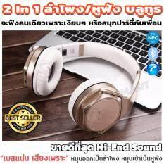 ราคา 2In1 Hi End ลำโพงบลูทูธ หูฟังบลูทูธ ขายดีอันดับ 1 ปรับเสียงออโต้ เบสแน่น Bluetooth Speaker Charge Wireless จะใช้เป็นลำโพงปาร์ตี้ เสียงดัง หรือฟังแบบหูฟังครอบหูกันเสียงรอบข้างรบกวน ฟังรายละเอียดเพลงชัดเพราะกว่าเดิม มีระบบ Nfc คลิปรีวิว Gold