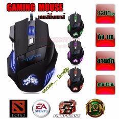 ราคา 3200Dpi Gaming Mouse เมาส์เล่นเกมส์แบบมีสาย ปรับความไวได้สูงที่สุด 3200Dpi สีดำ ใหม่ล่าสุด